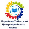 Корейско-Узбекский Центр корейского развития