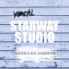 StarWay - Студия Эстрадного Вокала